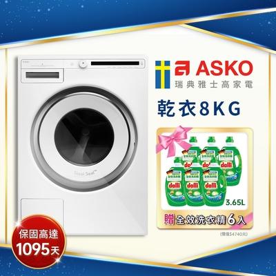 【ASKO瑞典雅士高】8KG 歐洲製變頻洗脫滾筒洗衣機 W2084C