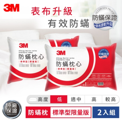 3M 2018新一代標準型限量版健康防蟎枕心-超值兩入組(表布觸感再升級)