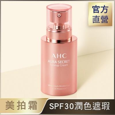 AHC 粉嫩光澤美拍霜50g SPF30/PA++