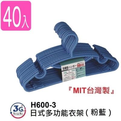 3G+ Storage Box H600-3 日式多功能衣架(薄型40入)-粉藍色乾濕兩用 MIT台灣製 塑膠 PP 無痕 收納衣架 曬衣架 晾衣架 吊掛 厚型 省空間多功能 順肩防滑可吊 凹槽