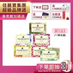 H&W英倫薇朶 精油香氛明星皂120g