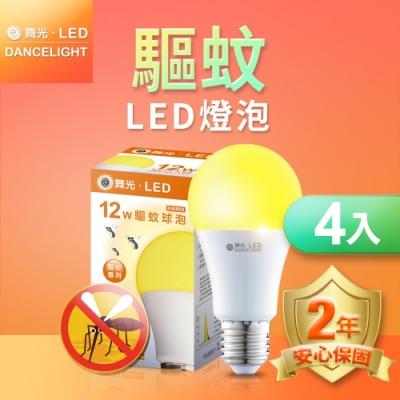 (4入)舞光 LED驅蚊燈泡 12W 2200K 防蚊 露營首選 E27 全電壓 2年保固