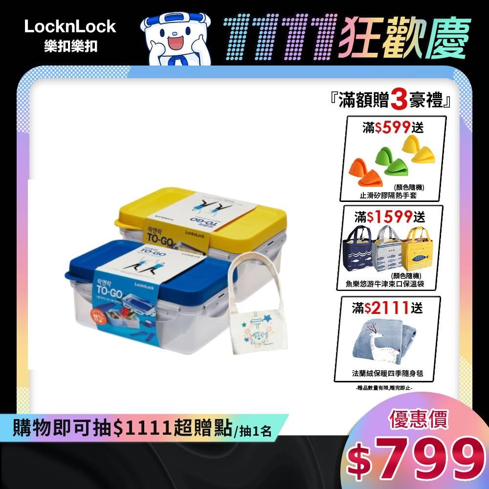 [任2入+三眼怪杯套] 樂扣樂扣 TOGO多功能PP餐盒(附餐具)(多款任選)
