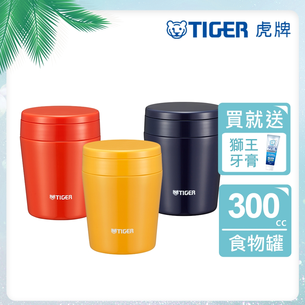 [送獅王牙膏] TIGER虎牌 300cc不鏽鋼真空食物罐_燜燒罐(MCL-B030)