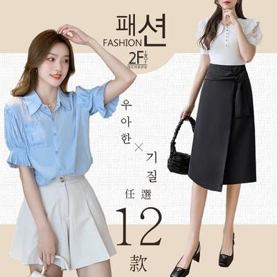 [時時樂]2F韓衣-時尚百搭個性溫柔造型上衣/長裙-12款任選(M~XL)-2件698