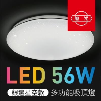 【旭光】 LED吸頂燈 56W 智能遙控調光調色 銀邊星空款