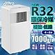 德國JJPRO 3坪 7000BTU冷專移動式冷氣 JPP11 R32環保冷媒 product thumbnail 1