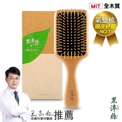 日本黑淬絲 氣墊按摩木梳(經典款)