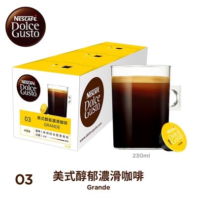 雀巢咖啡 DOLCE GUSTO 美式醇郁濃滑咖啡膠囊16顆X3盒