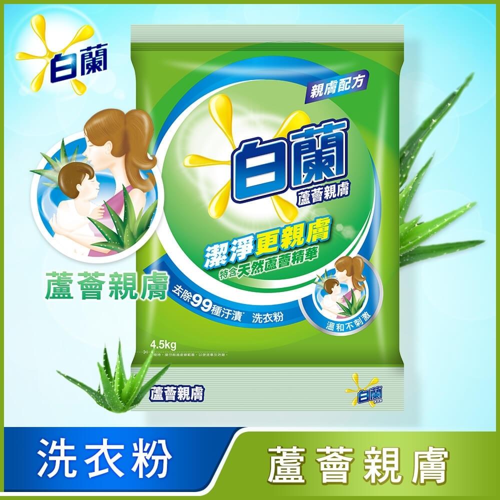 白蘭 蘆薈親膚洗衣粉 4.5kg