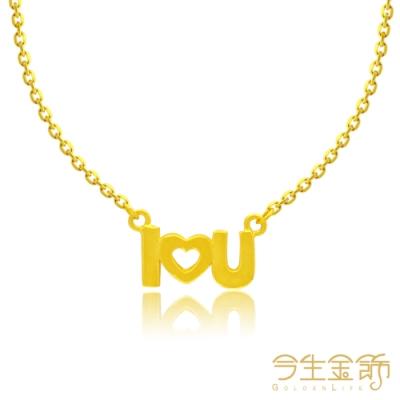 今生金飾 鎖骨鍊-我愛你 黃金項鍊