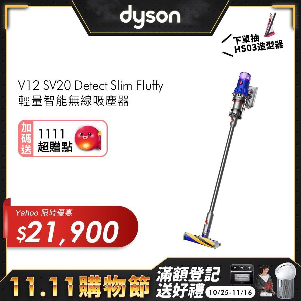 (適用5倍券)Dyson V12 SV20 Detect Slim Fluffy 輕量智能無線吸塵器