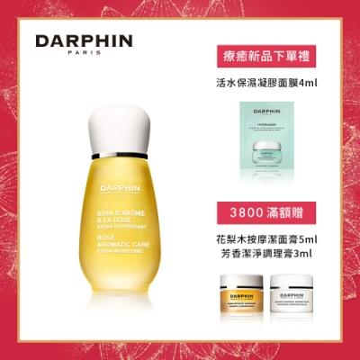 【官方直營】DARPHIN 朵法 玫瑰芳香精露(新)