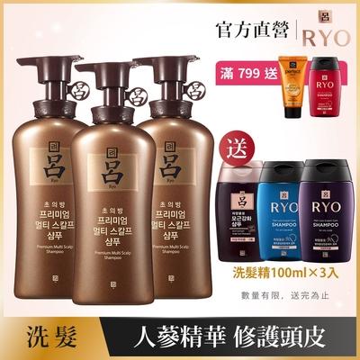[時時樂限定] RYO 呂 蔘蘊菁萃頭皮賦活洗髮精3件組(洗髮精490mlx3)
