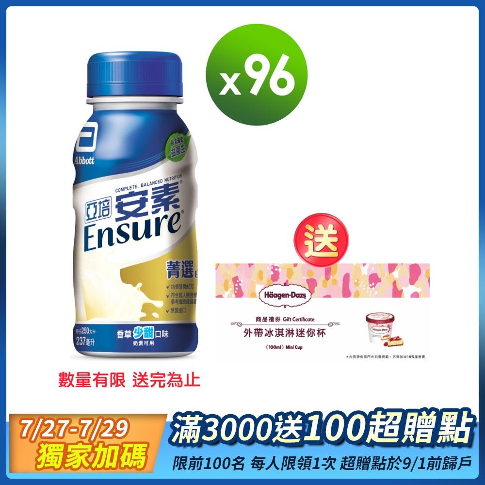 亞培 安素香草少甜菁選隨身瓶(237ml x24入)x4箱