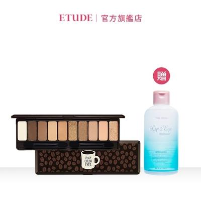 (贈 眼唇卸)ETUDE 十色眼彩盤(贈 好純淨眼唇卸妝液(超值版)250ML)