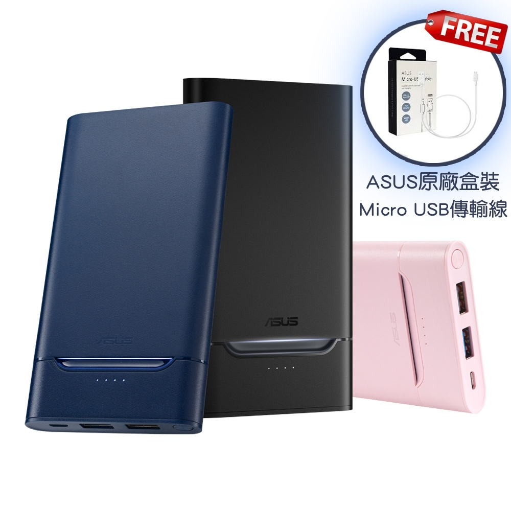 華碩ASUS ZenPower 10000 Quick Charge 3.0 行動電源-快
