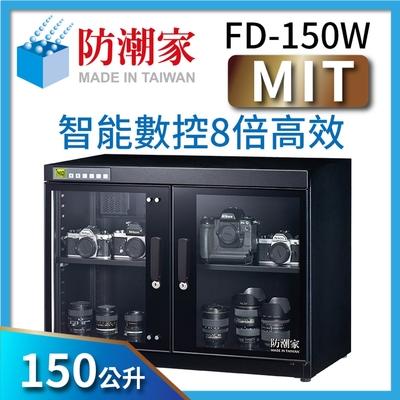 防潮家 150公升旗艦微電腦電子防潮箱FD-150W