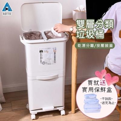 38L雙層乾溼分離回收桶腳踏垃圾桶(乾溼分離 大容量)