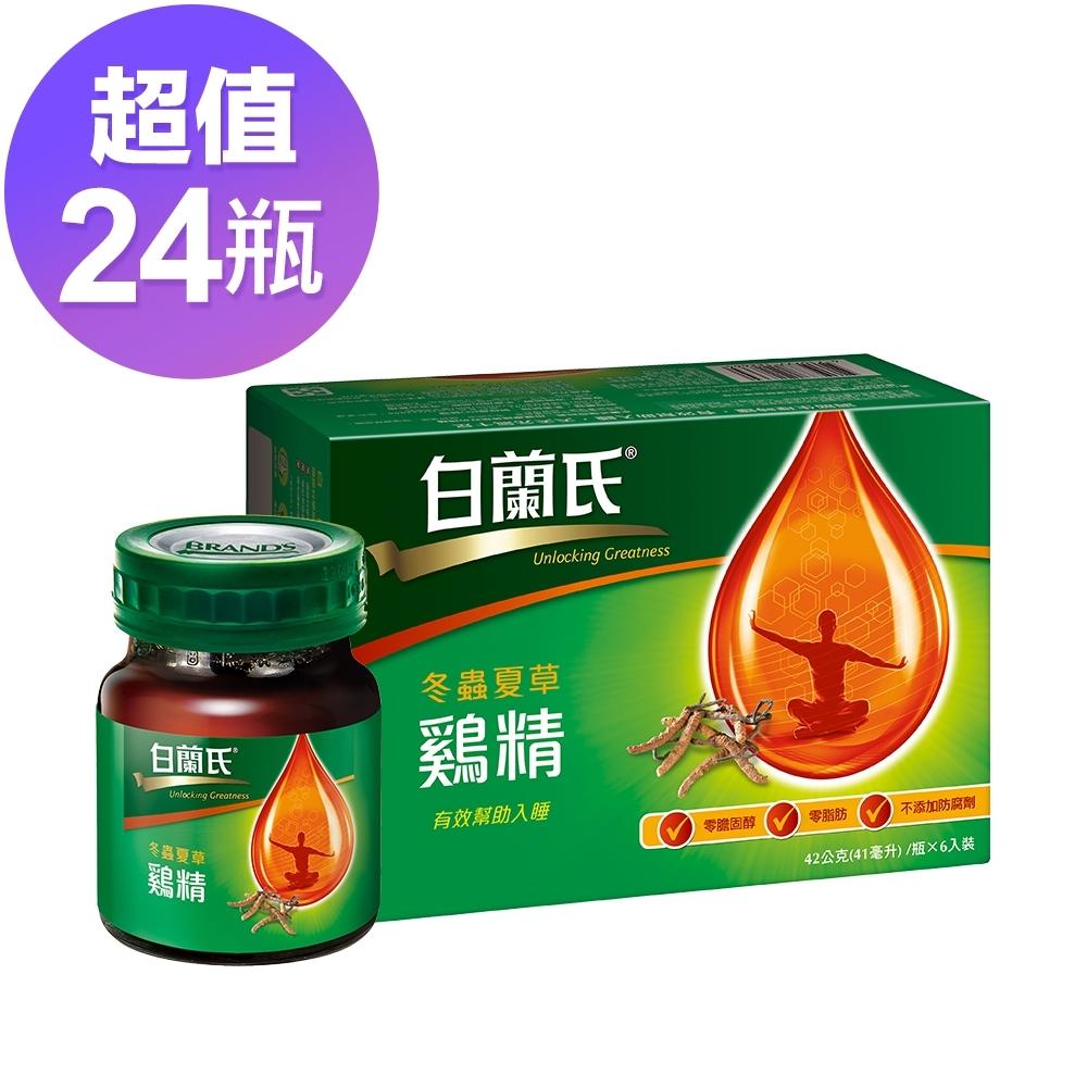 白蘭氏 冬蟲夏草雞精 24瓶組(42g/瓶 x 6瓶 x 4盒)
