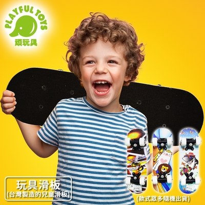 Playful Toys 頑玩具 玩具滑板 (台灣製造)