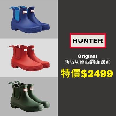 (超品日)【時時樂】HUNTER - 女鞋 - 新版切爾西霧面踝靴 - 三色