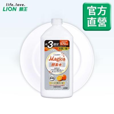 日本獅王LION Charmy Magica濃縮洗潔精補充瓶 柑橙 570ml