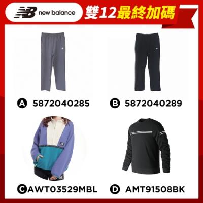 【時時樂限定】New Balance 長褲兩款/上衣兩款