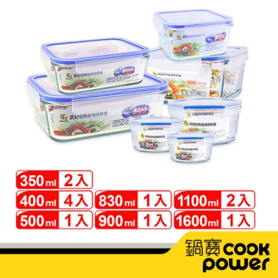 【CookPower鍋寶】玻璃保鮮盒人氣熱賣12件組 EO-BC161Z298354Z435Z2