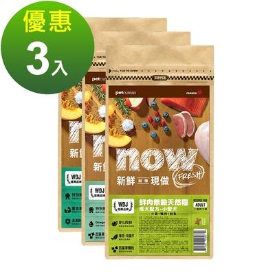 Now! 鮮肉無穀天然糧 小型成犬配方 鮮肉/鮮魚/紅肉 300克 口味各一