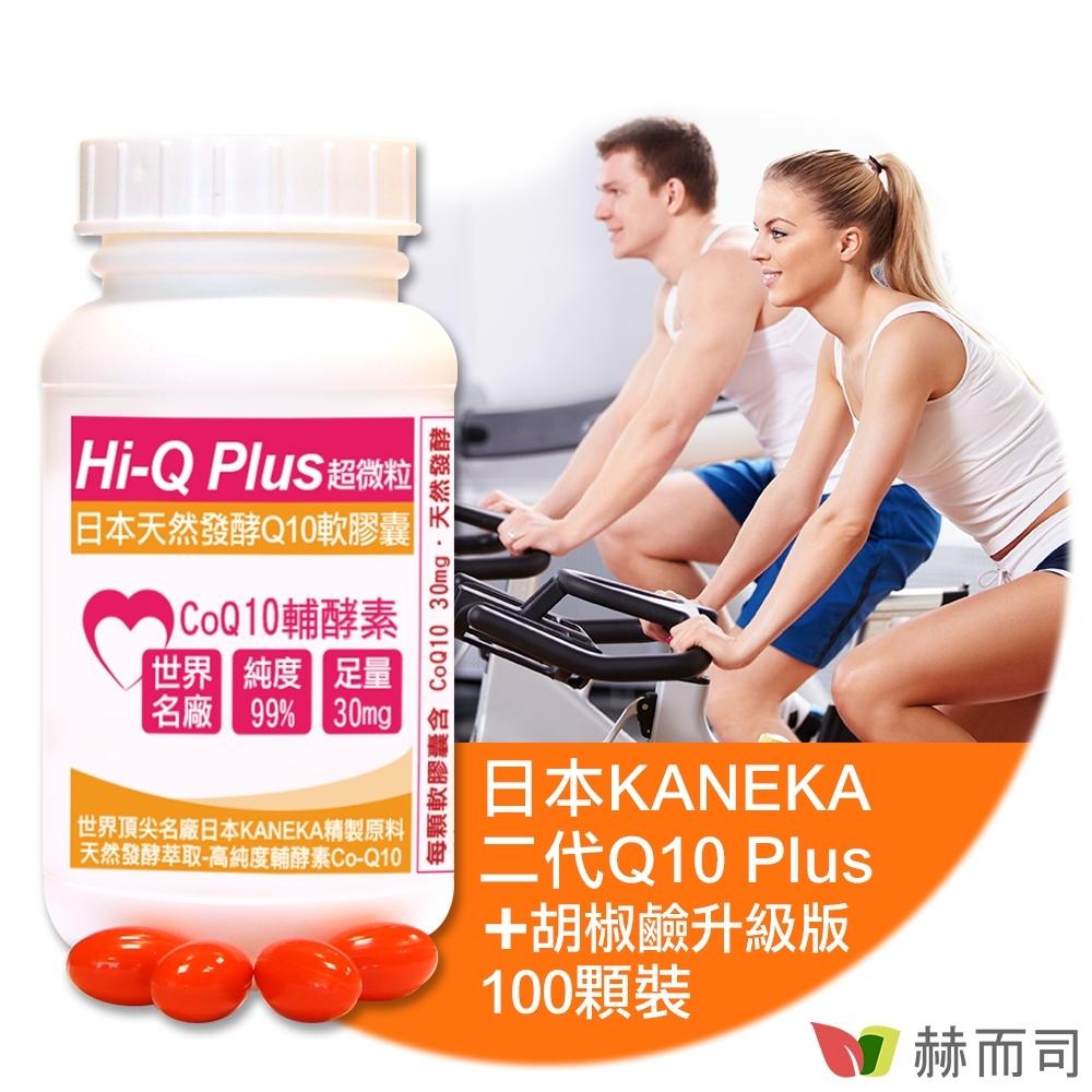 赫而司 日本Hi-Q Plus(100顆/罐)超微粒天然發酵Q10輔酵素+胡椒鹼軟膠囊,抗氧化促進新陳代謝