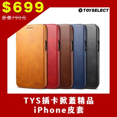 【TOYSELECT】  TYS插卡掀蓋精品iPhone皮套