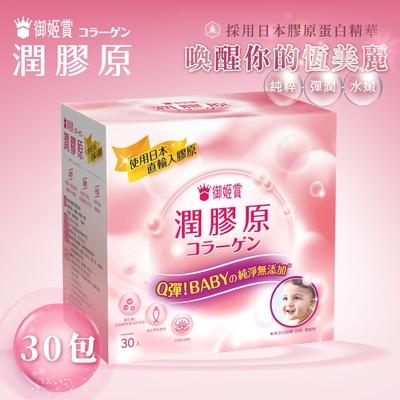 御姬賞 潤膠原 膠原蛋白粉30入/盒