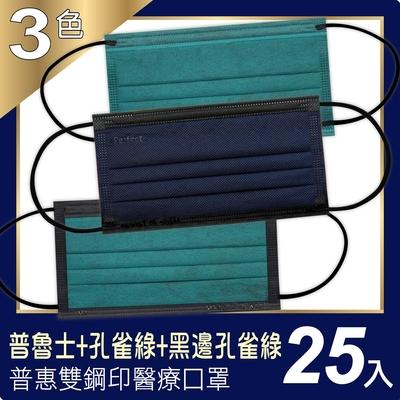 普惠醫工 成人醫用口罩-普魯士藍+孔雀綠+黑邊孔雀綠(25片入x3盒組)