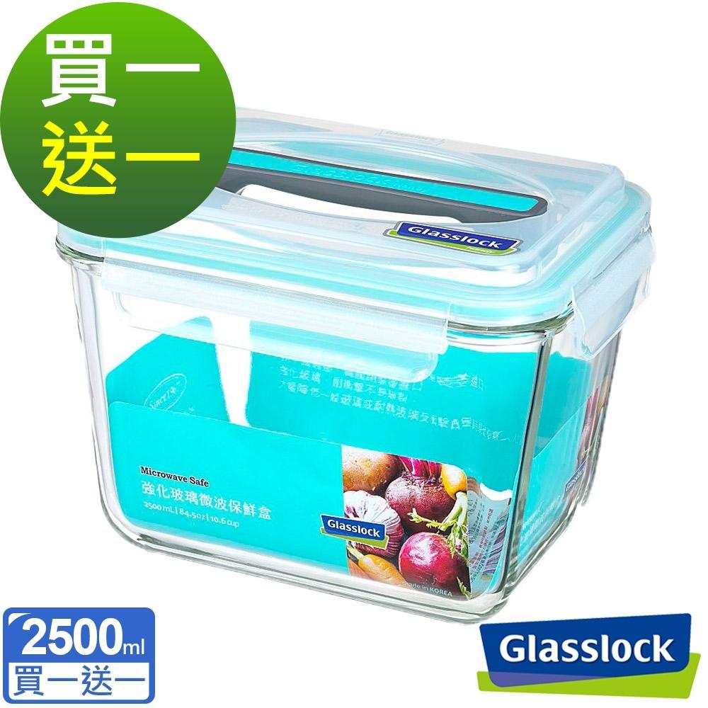 [買一送一]Glasslock 附提把手提強化玻璃保鮮盒-長方形2500ml