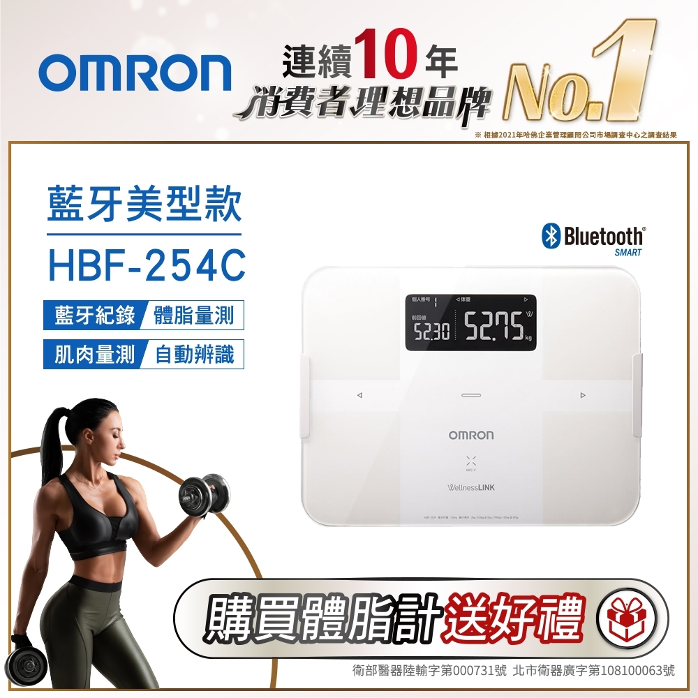 OMRON歐姆龍 藍牙智慧體重體脂計 HBF-254C 白色
