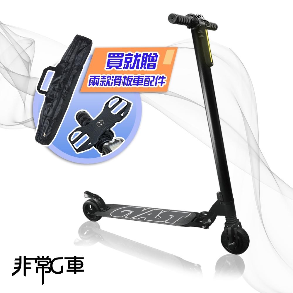 【非常G車】LED 智能摺疊 5.5吋 電動滑板車 大全配(贈專用揹袋及手機架)