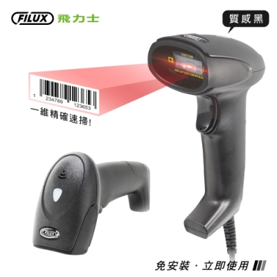 【FILUX 飛力士】有線一維紅外線條碼掃描器 BSMI認證/可讀取手機&螢幕 FS-1600(有線一維紅外線條碼掃描器)