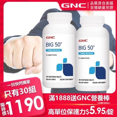 【時時樂限定】GNC健安喜 2入組必康50-高單位b群 100錠(B群/長效型釋放/保護力)
