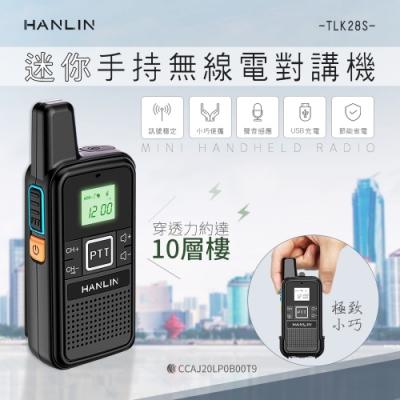 HANLIN 迷你手持無線電對講機