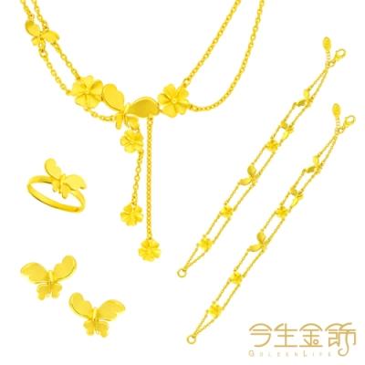 今生金飾 蝶戀之喜套組 黃金婚套