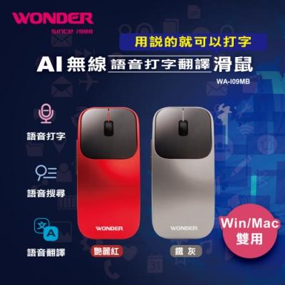(時時樂限定)WONDER 旺德 AI無線語音打字翻譯滑鼠