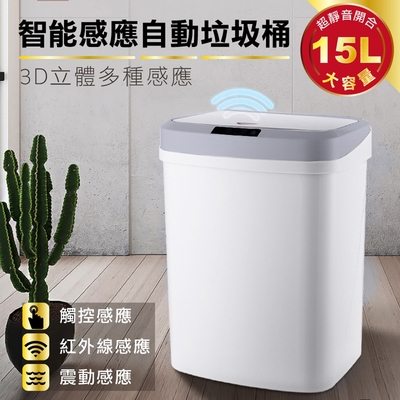 lemonsolo智能感應式自動帶蓋垃圾桶