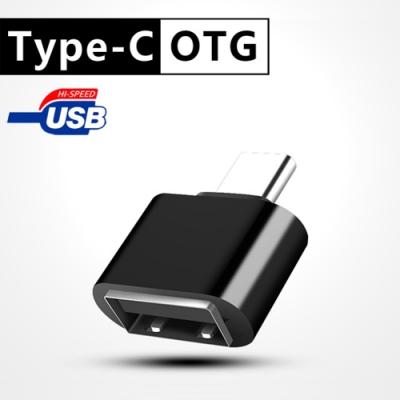 Type-C 轉USB OTG快速轉接頭