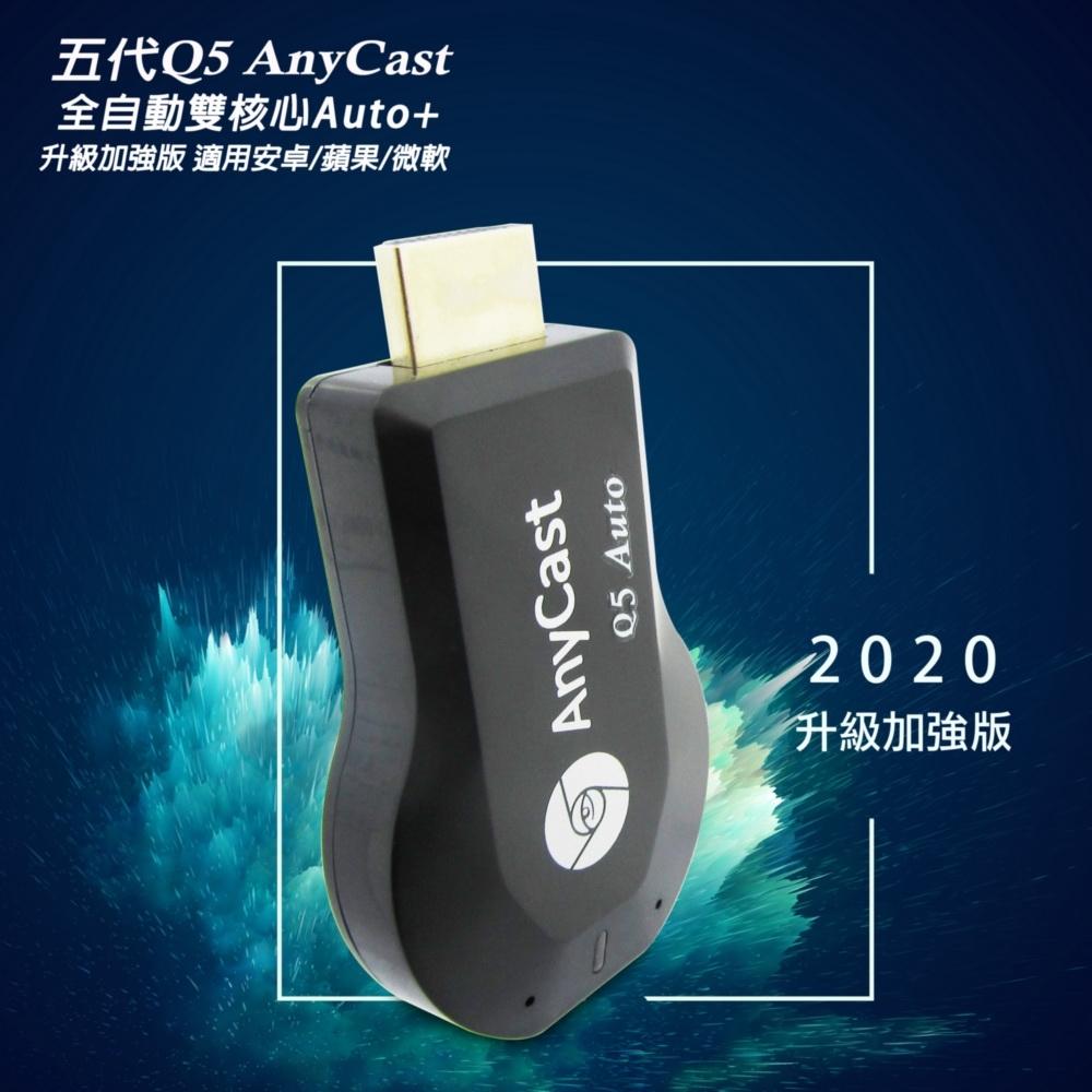 【五代AnyCast-Q5】全自動HDMI無線影音傳輸器(送3大好禮)