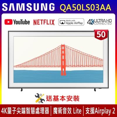 【10/13~31送5%超贈點】SAMSUNG三星 50吋 The Frame 美學電視 QA50LS03AAWXZW