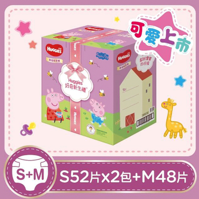 好奇 裸感新生禮箱(佩佩豬聯名版)(S52片x2包+M48片x1包)-1箱