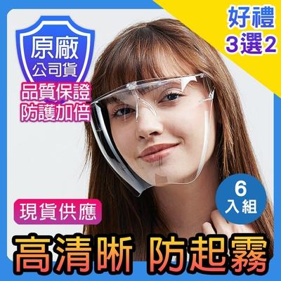 【KD】(現貨)好禮3選2-全方位防護面罩眼鏡-6入組(防飛沫/防起霧/KD-PC888)