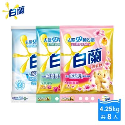 [送洗衣粉]白蘭 含熊寶貝馨香精華洗衣粉 4.25kg x 8入組/箱購