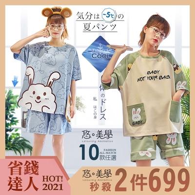 [時時樂]悠美學-日系居家氣質時尚造型套裝/洋裝-10款任選(M~2XL)-2件699